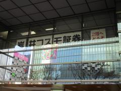岩井コスモ証券株式会社 名古屋支店