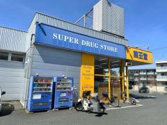 薬王堂盛岡名須川店