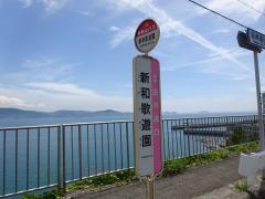 「新和歌遊園」バス停留所