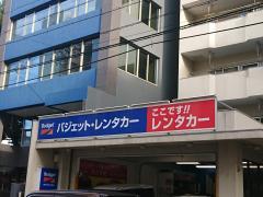 バジェットレンタカー金山駅前店