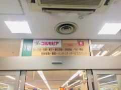 コルモピア 菊名店