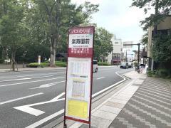 「楽寿園前」バス停留所