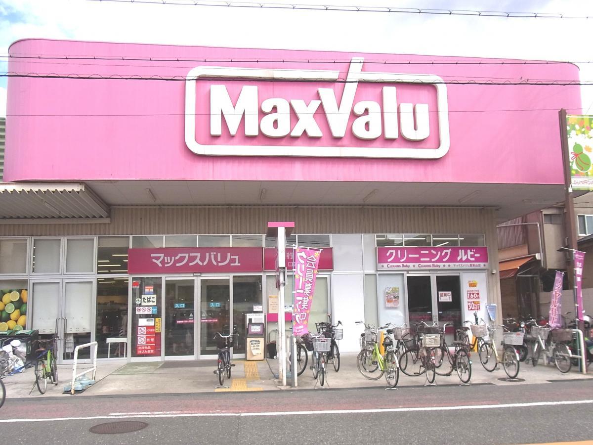 マックスバリュ瓢箪山店