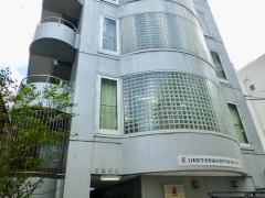 日本医学柔整鍼灸専門学校附属敬心接骨鍼灸院