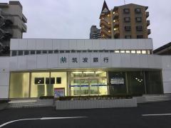筑波銀行古河支店