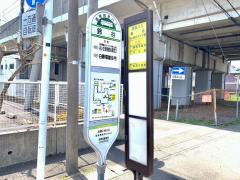 「鈴谷」バス停留所