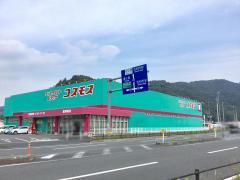 ディスカウントドラッグコスモス 脇津留店