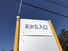 「彩が丘入口」バス停留所