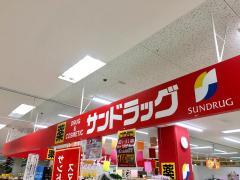 サンドラッグ 愛知川店
