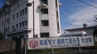 日田警察署