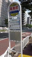 「高島町」バス停留所