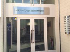 損害保険ジャパン日本興亜株式会社 南相馬営業所