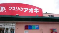 クスリのアオキ 金津店