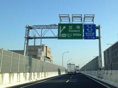笠寺出入口(IC)