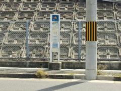 「津久野町」バス停留所