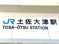 土佐大津駅