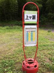 「上ヶ瀬」バス停留所