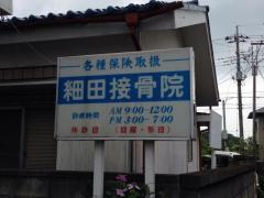 細田接骨院