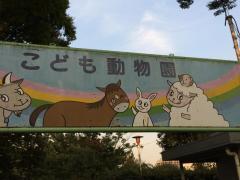 板橋区立こども動物園