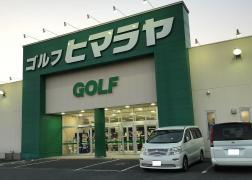 ヒマラヤスポーツ&ゴルフ 山口店