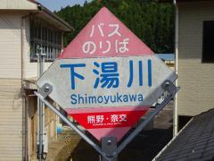 「下湯川」バス停留所