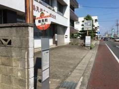「鶴見町」バス停留所