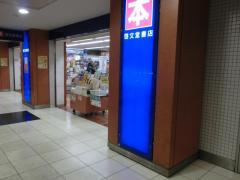 啓文堂書店 新宿店