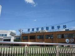 茶屋坂自動車学校