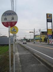「白浜」バス停留所