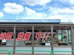 ビッグ・エー 練馬西大泉店