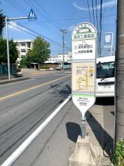 「浦和工業高校」バス停留所