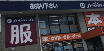 ブックオフ 那覇与儀店