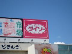 ザ・ダイソー 函館亀田本町店