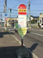 「元江別」バス停留所