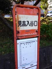 「見高入谷口」バス停留所