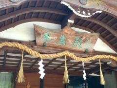 宇治神社参集殿