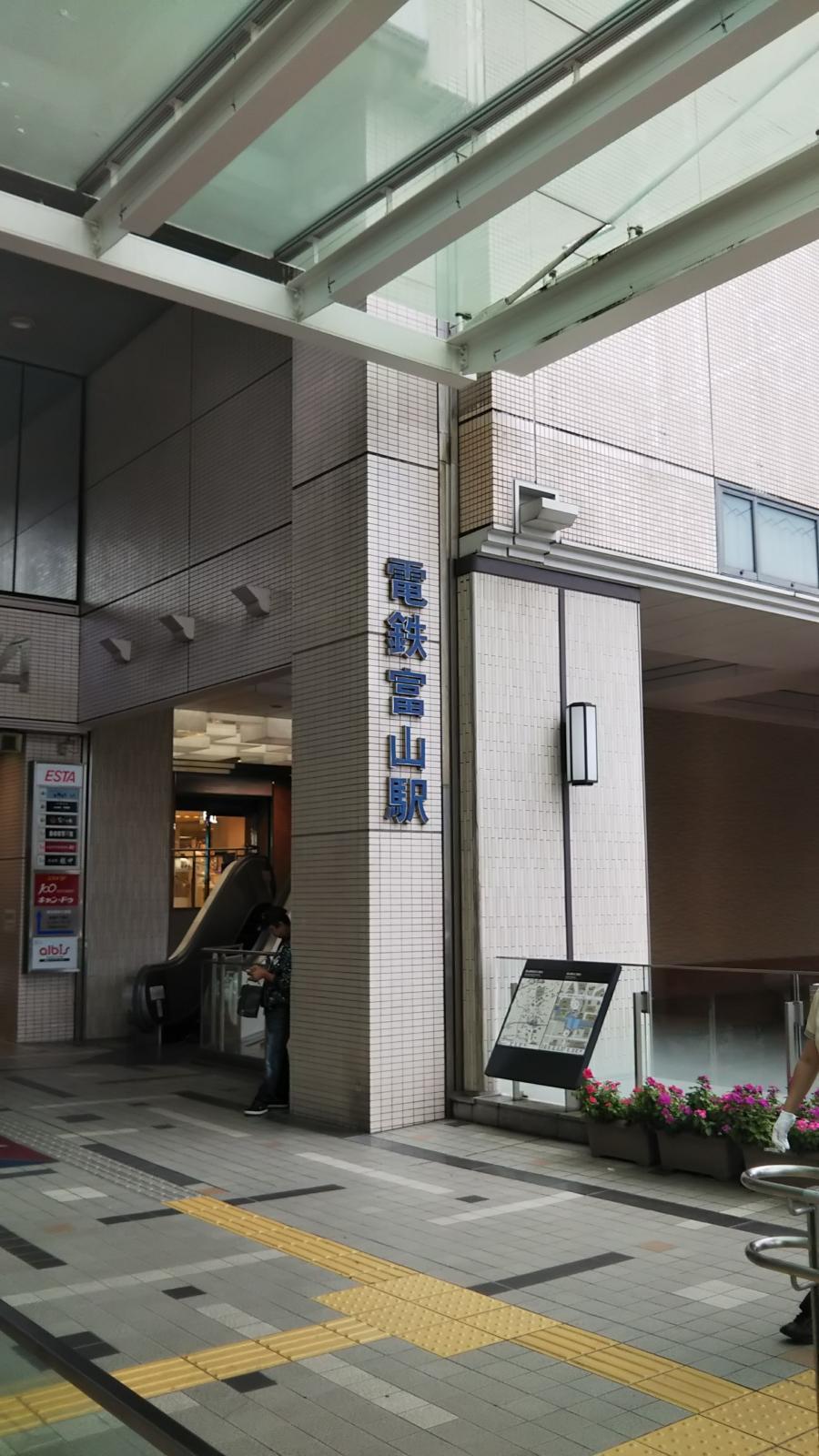 富山 駅前 秋吉