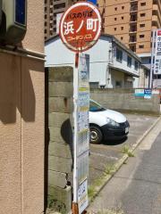 「浜ノ町口」バス停留所