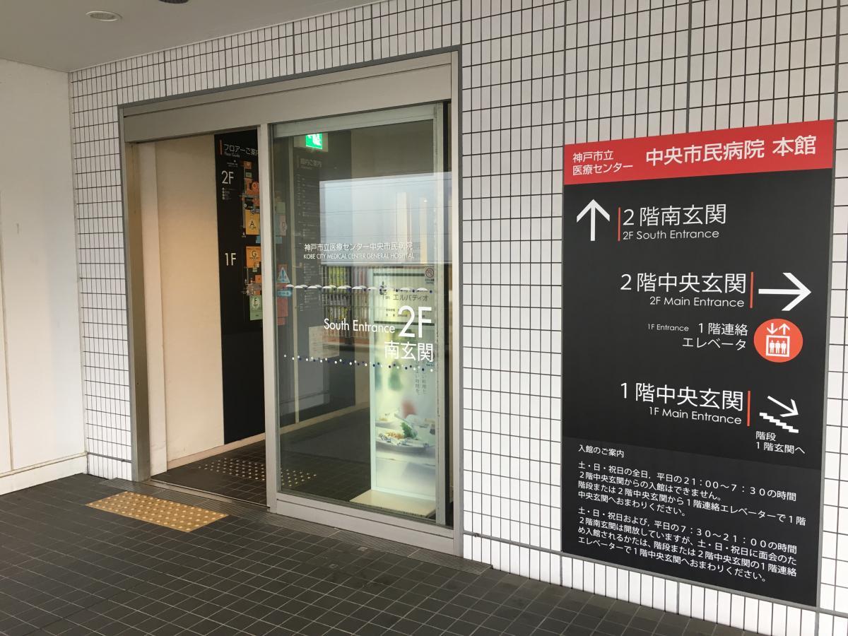 病院 市民 神戸 中央