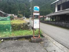 「狭戸」バス停留所