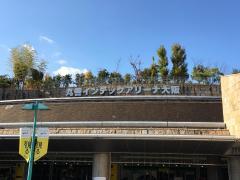 丸善インテックアリーナ大阪(大阪市中央体育館)