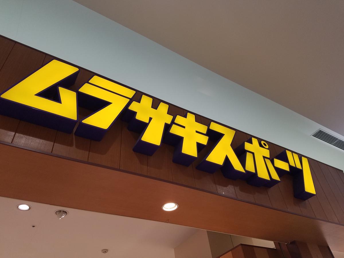 ムラサキスポーツイオンモール大和郡山店