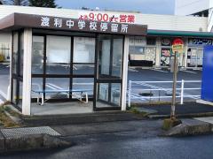 「渡利中学校」バス停留所