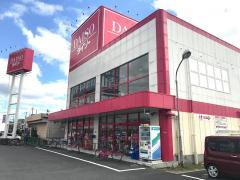 ザ・ダイソー 寝屋川店