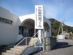 小松島市営プール