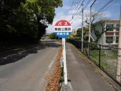 「舞鶴公園前」バス停留所
