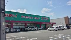 ディスカウントドラッグコスモス 石井店