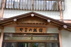 民宿やまの旅館
