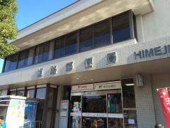 姫路郵便局