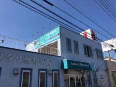 ダクタリ動物病院岡山病院